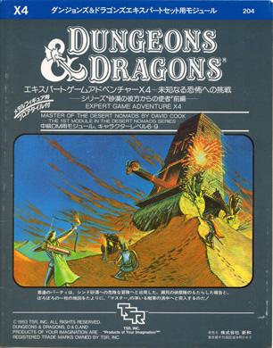 ダンジョンス&ドラゴンズ不完全製品リスト DUNGEONS & DRAGONS® Production List.